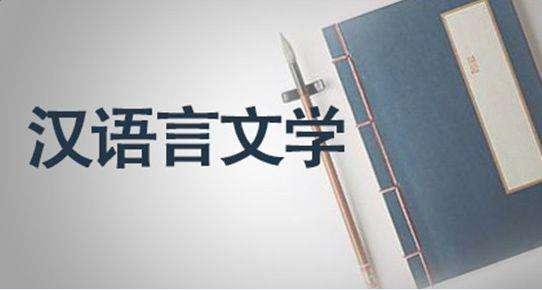 本科汉语言文学专业,有哪些自考学校可以报名?
