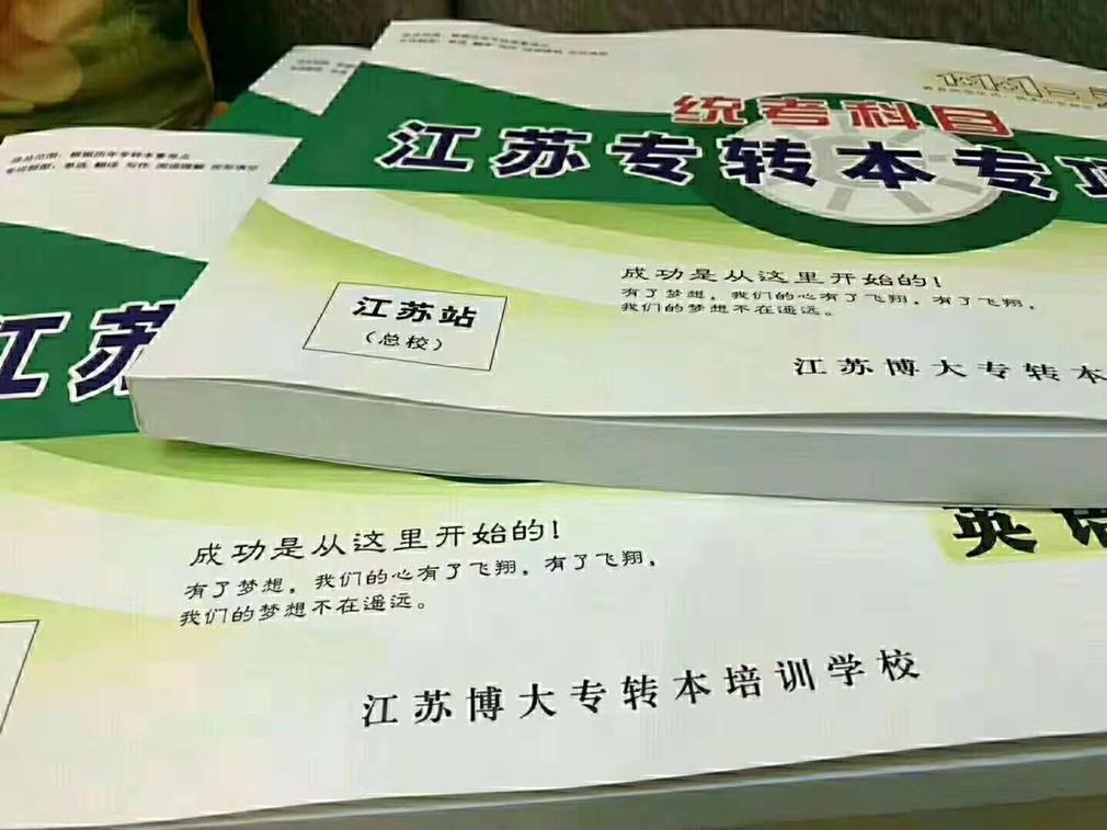 南京五年制专转本,瀚宣博大给你英语复习指南,让你成功转本