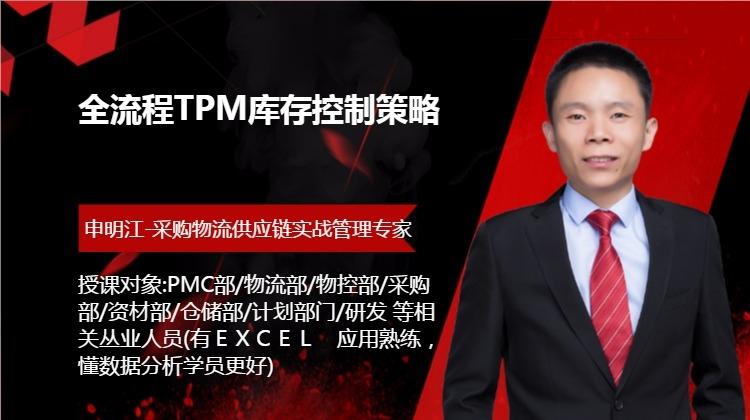 全流程TPM库存控制策略