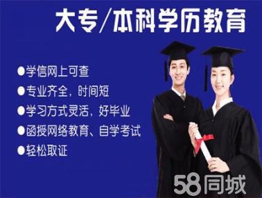 成人教育提升学历、帮助你轻松取得文凭