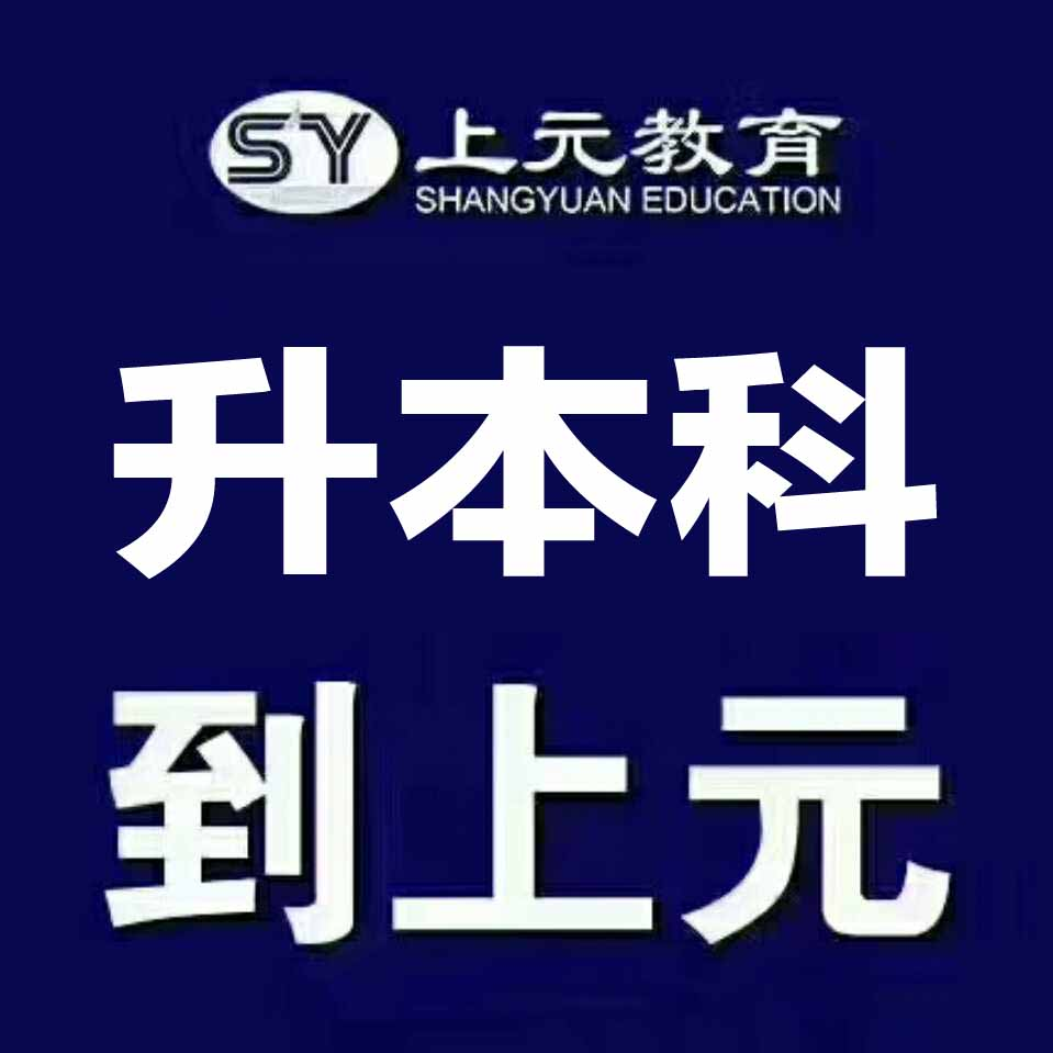 靖江函授的本科学历受承认吗,靖江上元提升学历培训