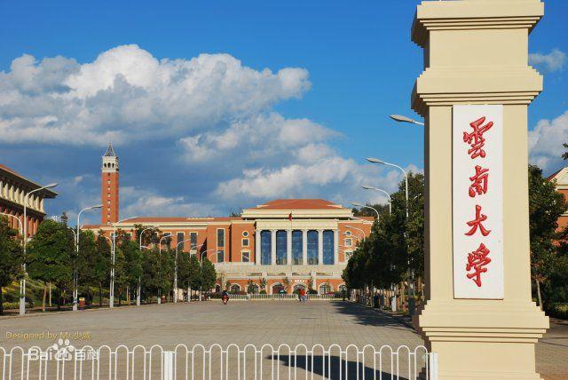 自考本科环境艺术设计专业云南大学招生简章学信网可查
