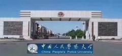 河北自考本科中国人民警察大学消防工程本科专业招生有学位