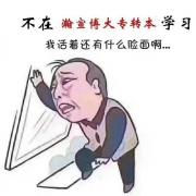 备考南京五年制专转本,每日最佳学习段,你有没有错过
