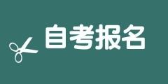 西华师范大学小自考怎么报名?
