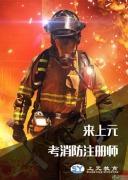 靖江一消培训,靖江非相关专业可以报考一级消防工程师吗?