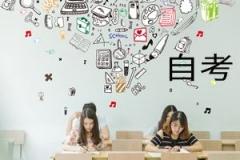 本科社会工作专业,哪所学校可以自考?