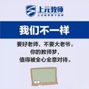 东台教师资格培训_幼教考试考哪些内容