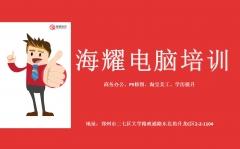 郑州电脑办公软件Word、Exce、PPT培训班