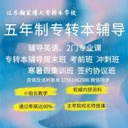 考五年制专转本旅游管理专业选南京晓庄学院还是金陵科技学院?