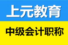 靖江学习会计中级考试为什么要报班学习,靖江会计中级培训