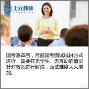 靖江教师证考试培训11月新班马上开课啦,靖江教师证培训