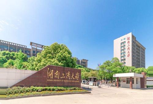自考本科学历湖南工商大学市场营销专业招生简章