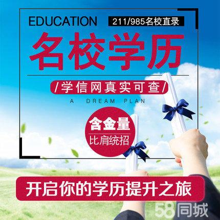 大专/本科 专本套读学历提升,四川学历报名入口