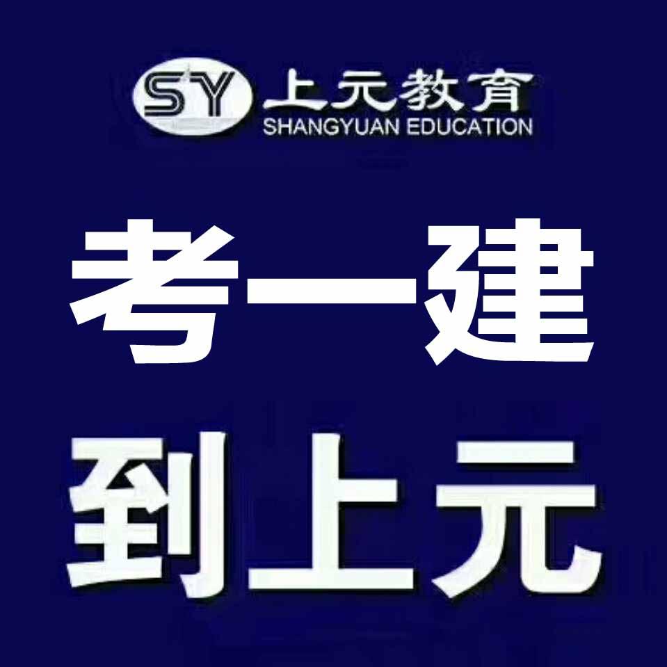 靖江一建考试学习哪边的培训班可推荐,靖江一建培训