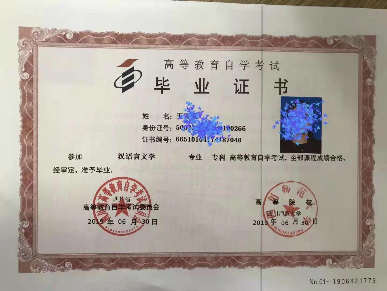 四川师范大学小自考的优点