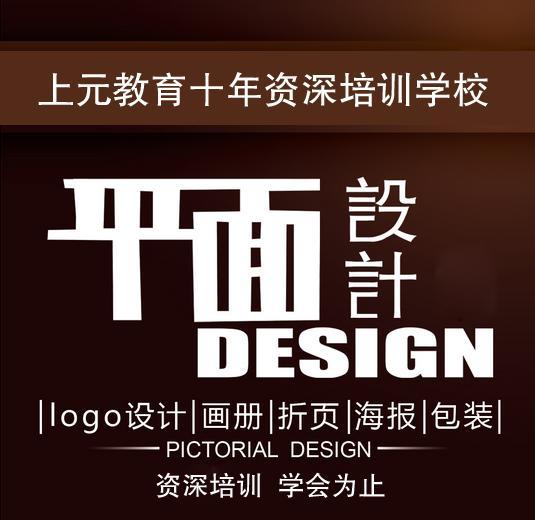 靖江平面设计师要懂那些,靖江平面设计师必学课程