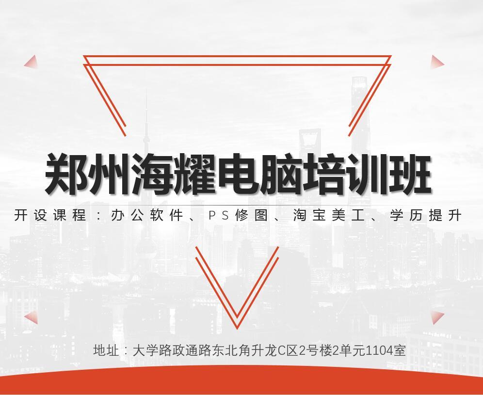 河南郑州办公软件电脑培训零基础教学