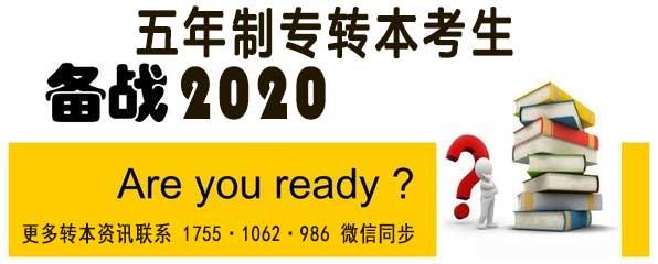 南京五年制专转本英语课专业课培训辅导开班中,晓庄金科三江都有