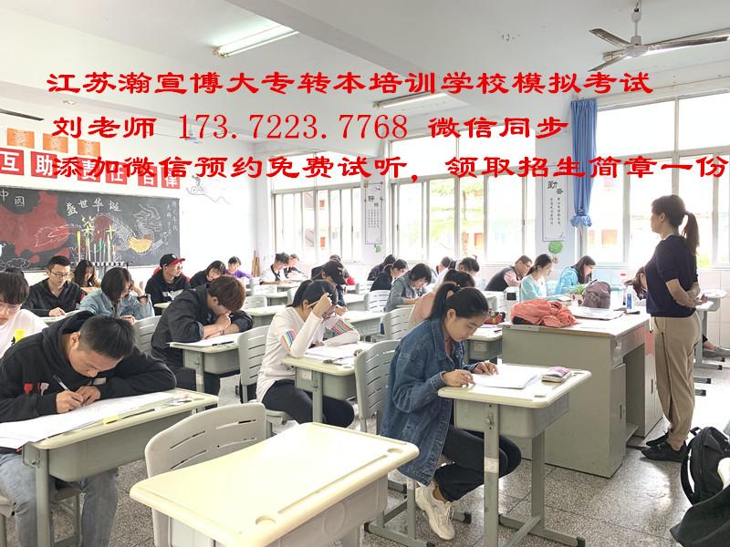 备考江苏五年制专转本如何通过正确刷题提高转本通过率?