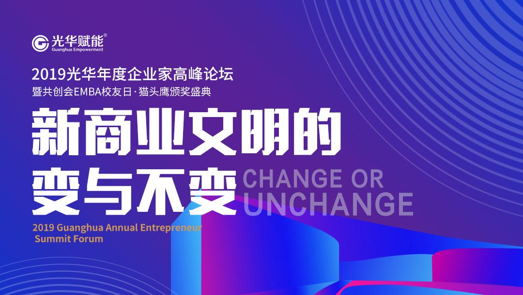 2019光华年度企业家高峰论坛