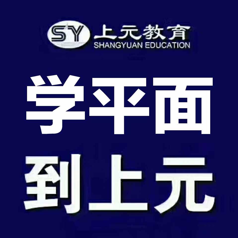 靖江零基础学习平面设计难不难,靖江平面设计培训学校