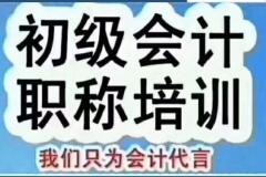 靖江会计初级学习为什么不建议自学,靖江会计初级培训