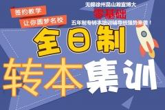 无锡徐州昆山瀚宣博大零基础五年制专转本培训辅导班强势来袭!