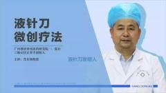 液针刀班(11月27日洛阳班)党东旭液针刀培训班