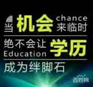靖江成人提升学历哪边的服务有保障,靖江提升学历培训班