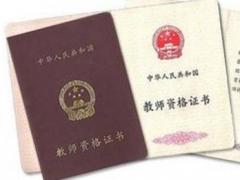 以后想考教师,四川师范大学有哪些专业可以报呢