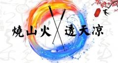 【烧山火,透天凉】很多中医人喜欢学习针灸