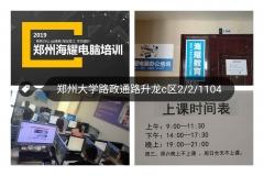郑州海耀教育办公软件学习多少钱