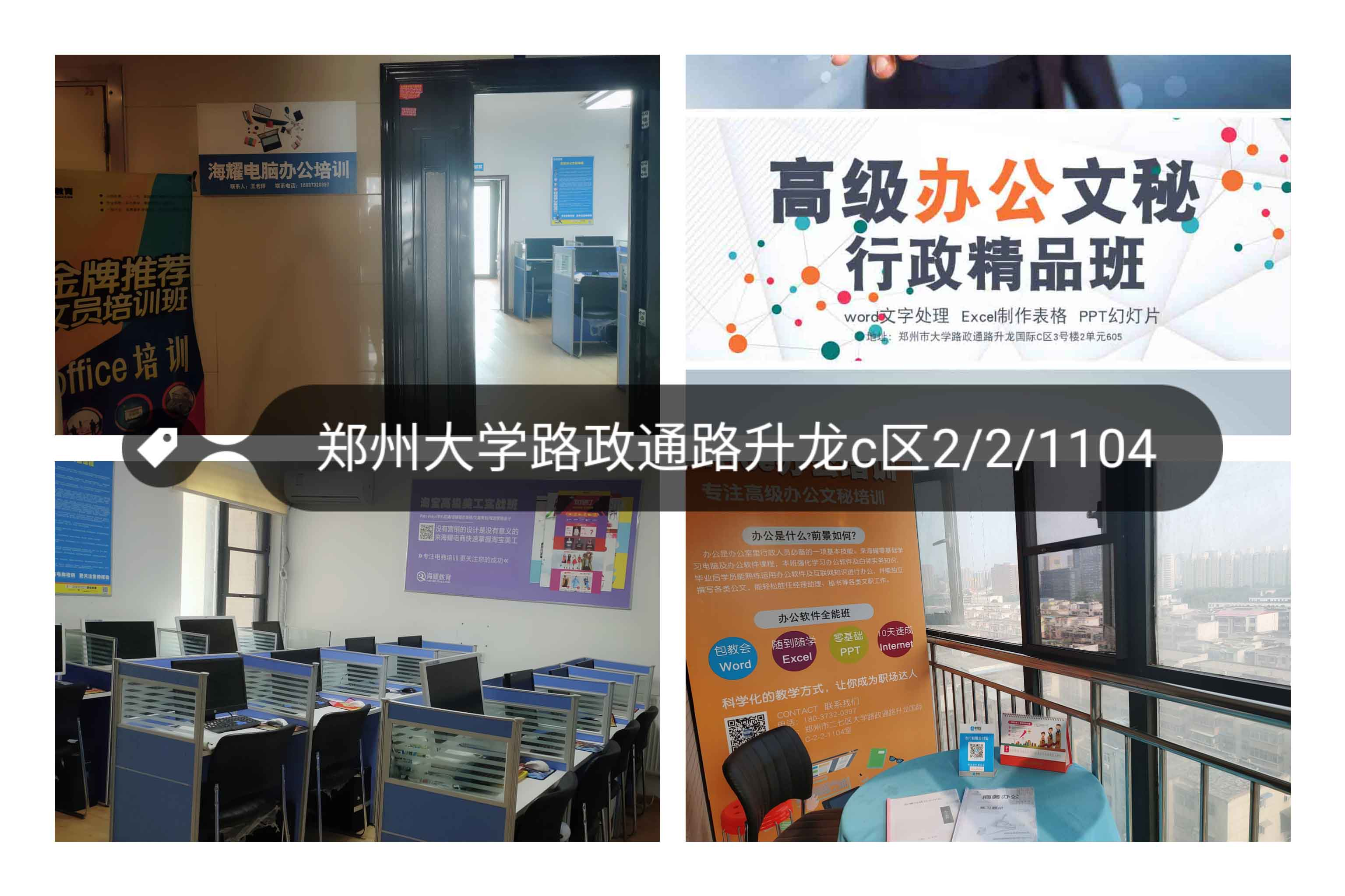 郑州海耀教育计算机高级办公培训
