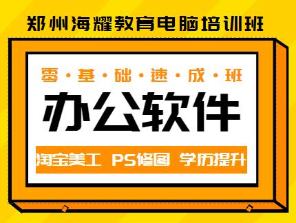 郑州海耀教育计算机专业培训机构
