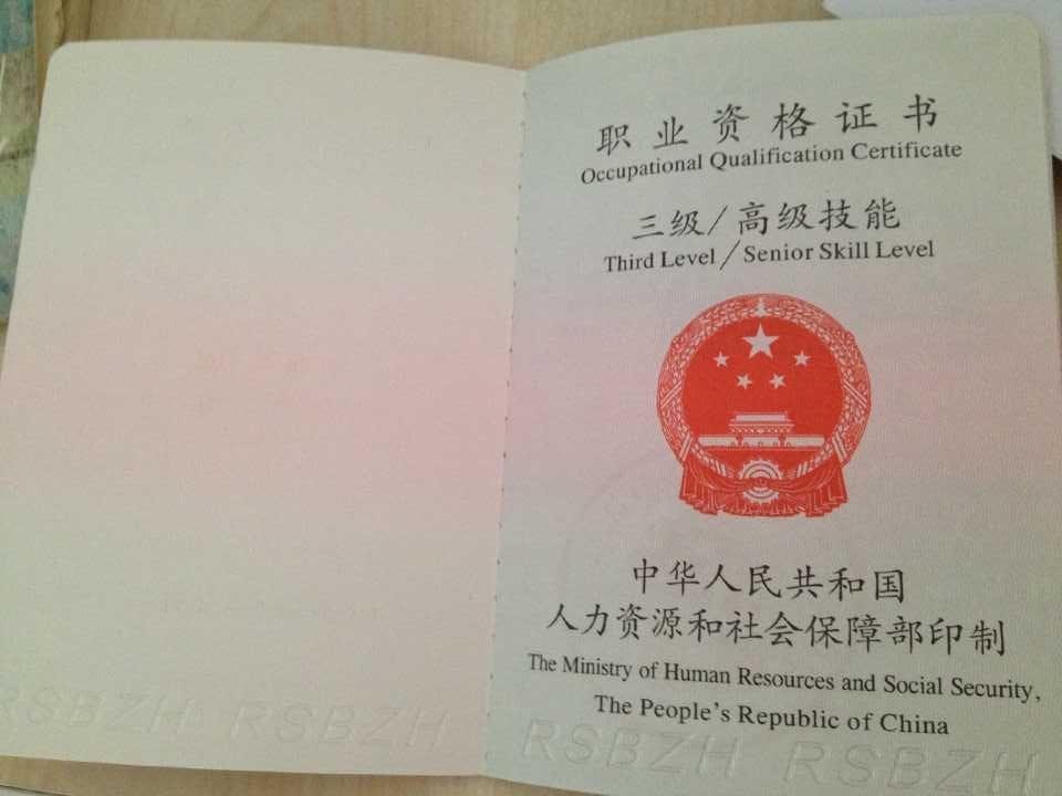 北京朝阳区立水桥电工高级职业资格证办理地址