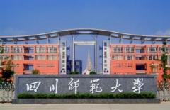 四川师范大学有哪些专业 口碑如何