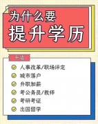 2020年四川网教学员火热报名开始啦