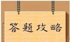 江苏五年一贯制专转本英语答题技巧