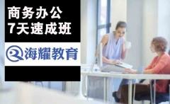 郑州海耀教育计算机高级办公一对一培训