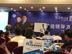 刘景斓老师口才演说演讲吸引力法则课程简介