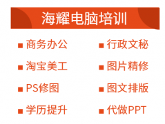 郑州海耀教育电脑办公培训机构