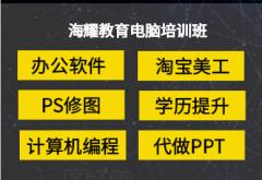 郑州海耀教育办公软件培训 计算机基础培训