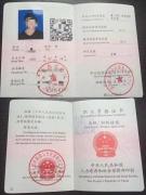 崇文门广渠路区消防中控高级职业资格证考试地点