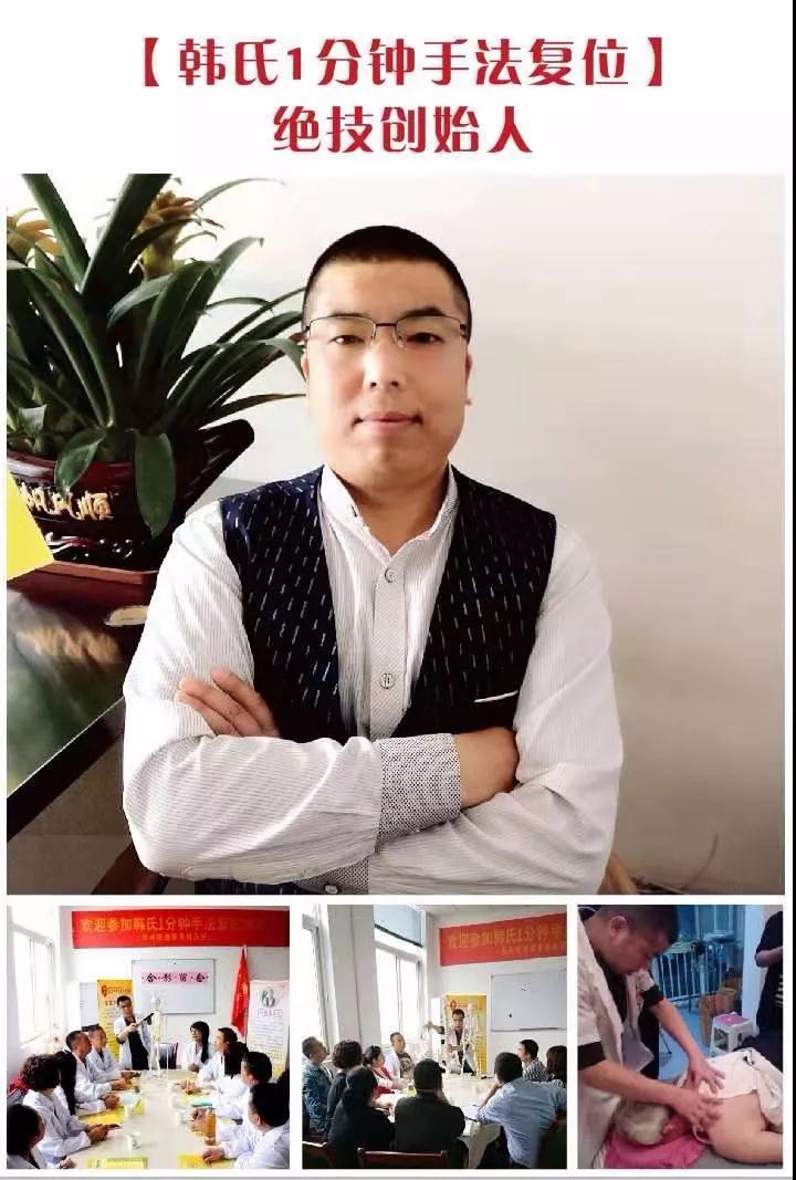 藏医韩涛一分钟纯手法正骨复位培训班招生中