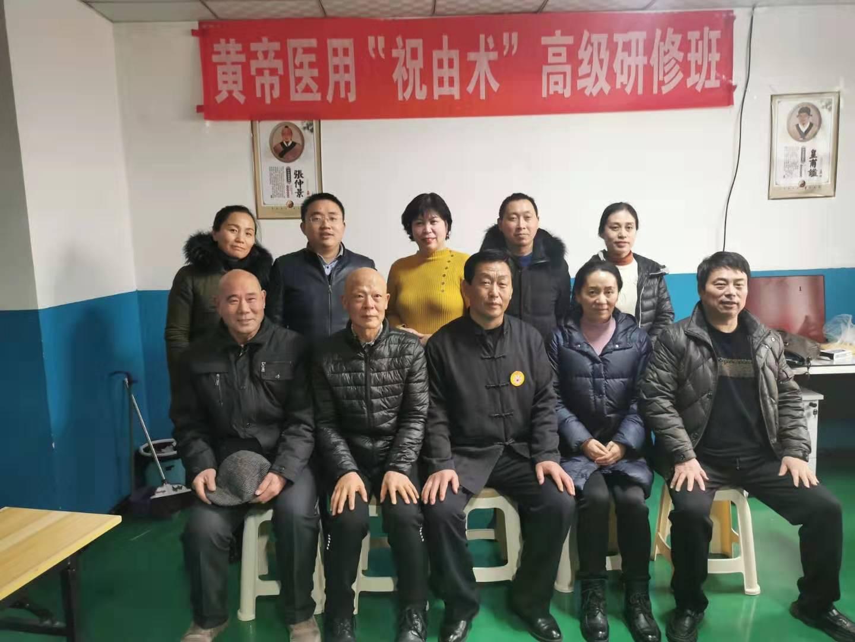 北京天医中医药研究院培训皇帝医用祝由术