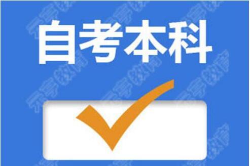 东北师范大学网络远程教育大专本科学历招生简章全托管