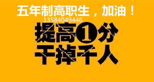 备考2020年南京五年制专转本,怎样复习轻松提高通过率