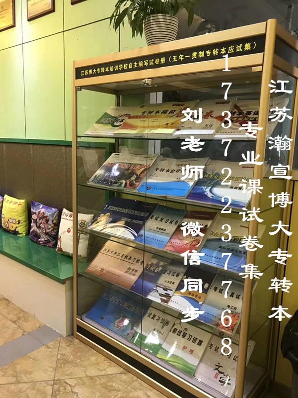 江苏五年制专转本淮阴工学院招生简章及如何备考提高通过率?