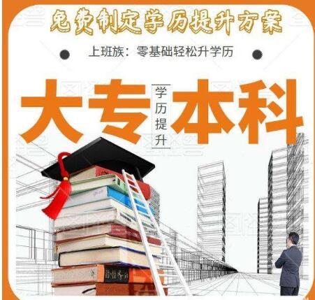北京交通大学工程管理专业本科招生正规学历自考专升本